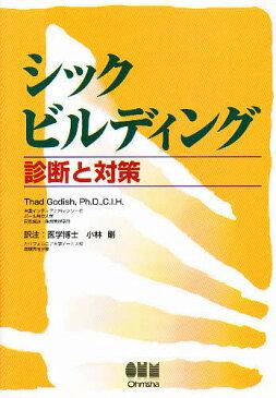 シックビルディング 診断と対策/ThadGodish/小林剛【3000円以上送料無料】