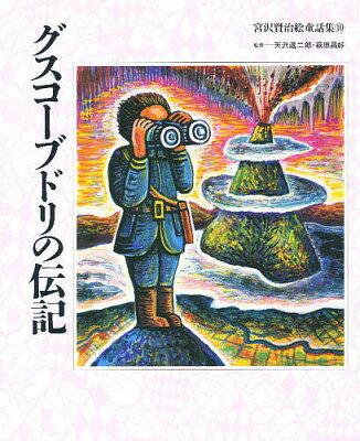 宮沢賢治絵童話集 10グスコーブドリの伝記/宮沢賢治