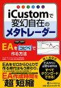 iCustomで変幻自在のメタトレーダー EAをコピペで作る方法/島崎トーソン/西村貴郁【合計3000円以上で送料無料】
