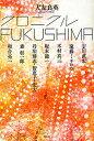 クロニクルFUKUSHIMA/大友良英/宇川直宏/遠藤ミチロウ