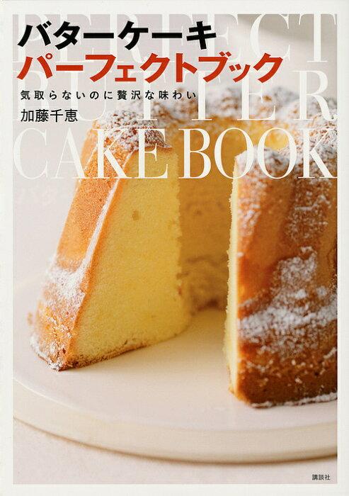 バターケーキパーフェクトブック 気取らないのに贅沢な味わい/加藤千恵/レシピ【合計3000円以上で送料無料】