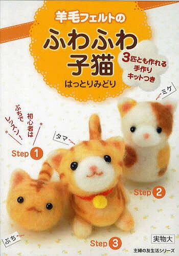 羊毛フェルトのふわふわ子猫