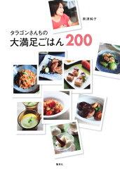 タラゴンさんちの大満足ごはん200/奥津純子【後払いOK】【2500円以上送料無料】
