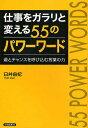 【100円クーポン配布中!】仕事をガラリと変える55のパワーワード 運...