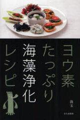 【2500円以上送料無料】ヨウ素たっぷり海藻浄化レシピ/汲玉