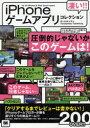 凄い!!iPhoneゲームアプリコレクション for all iPhone & iPod touch users/寺島壽久
