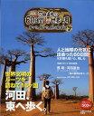 ちちんぷいぷい河田直也の60日間ほぼ世界一周歩いた、描いた、旅の絵日記