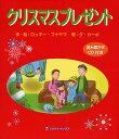クリスマスプレゼント/ロッキー・フナヤマ【2500円以上送料無料】