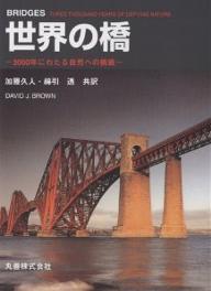 世界の橋 3000年にわたる自然への挑戦/DAVIDJ.BROWN/加藤久人/綿引透【RCP】