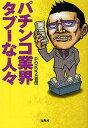 パチンコ業界タブーな人々/POKKA吉田【合計3000円以上で送料無料】