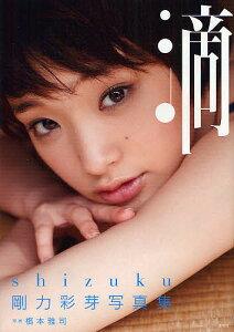滴〜shizuku〜 剛力彩芽写真集/橋本雅司【RCPsuper1206】