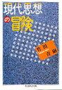 bookfan 1号店 楽天市場店で買える「【店内全品5倍】現代思想の冒険/竹田青嗣【3000円以上送料無料】」の画像です。価格は972円になります。