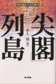「尖閣」列島 釣魚諸島の史的解明/井上清【RCP1209mara】