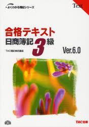 よくわかる簿記シリーズ【2500円以上送料無料】合格テキスト日商簿記3級 Ver.6.0/TAC簿記検...