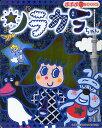 ぷぷぷBOOKS【2500円以上送料無料】ソラカラちゃん/丸山もゝ子/鍬本良太郎/東武タワースカイ...