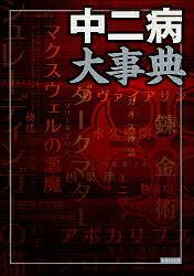 中二病大事典/レッカ社
