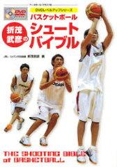 DVDレベルアップシリーズ折茂武彦のシュートバイブル バスケットボール/折茂武彦
