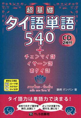 超基礎タイ語単語540+チェンマイ語・イサーン語・南タイ語/藤崎ポンパン【RCP】
