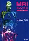 MRI基礎と実践 カラー版/キャサリン・ウェストブルック/キャロリン・カート・ロス/杉村和朗【2500円以上送料無料】