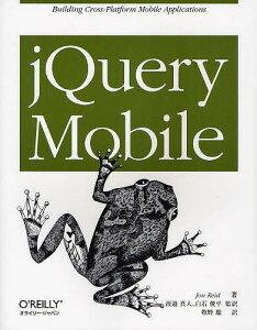 jQuery Mobile/JonReid/渡邉真人/牧野聡【もれなくクーポンプレゼント・読書家キャンペーン...