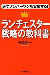 ランチェスター戦略の教科書 必ずナンバーワンを実現する!/矢野新一【もれなくクーポンプレ...