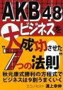 """【まとめ買いで最大15倍!5月15日23:59まで】AKB48ビジネスを大成功させた""""7つの法則"""" 秋元..."""