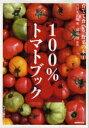 生活実用シリーズ 育てて食べる、野菜の本 1100%トマトブック