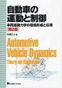自動車の運動と制御 車両運動力学の理論形成と応用/安部正人