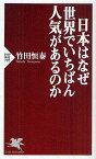 【100円クーポン配布中!】日本はなぜ世界でいちばん人気があるのか/竹田恒泰