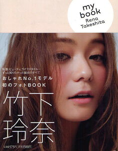 my book Rena Takeshita/竹下玲奈【RCPsuper1206】