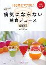 簡単5分の病気にならない朝食ジュース 100歳まで元気! 最新決定版/白澤卓二