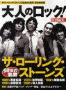 日経BPムックザ・ローリング・ストーンズ ザ・ローリング・ストーンズ結成50周年記念保存版
