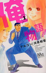 マーガレットコミックス【1000円以上送料無料】俺物語!!