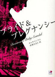 プライド&プレグナンシー/キャサリン・マン/高橋たまこ【3000円以上送料無料】