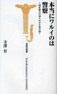 宝島社新書 338本当にワルイのは警察 国家権力の知られざる裏の顔/寺澤有