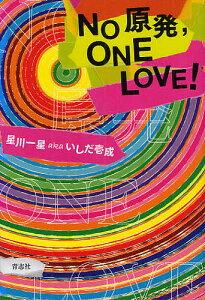【2500円以上送料無料】No原発,ONE LOVE!/星川一星akaいしだ壱成