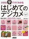 大きな字ですぐわかるはじめてのデジカメ神野恵美合計3000円以上で