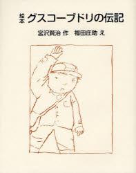グスコーブドリの伝記 絵本/宮沢賢治/福田庄助