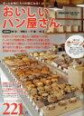 ぴあMOOKおいしいパン屋さん 首都圏版東京・神奈川・千葉・埼玉 きっとお気に入りの店になる!