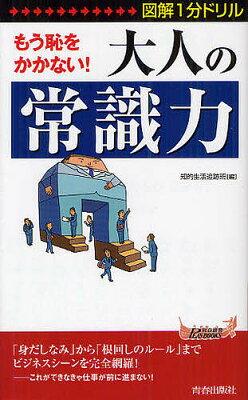 青春新書PLAY BOOKS P-947【まとめ買いで最大15倍!5月15日23:59まで】もう恥をかかない!...