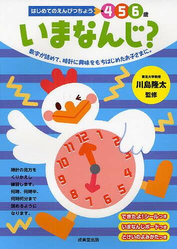 いまなんじ? 4 5 6歳 数字が読めて、時計に興味をもちはじめたお子さまに。/川島隆太/岩瀬恭子【合計3000円以上で送料無料】
