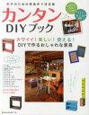 NEKO MOOK 1712カンタンDIYブック 女子のための家具作り決定版 カワイイ!楽しい!使える!...