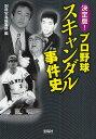 宝島SUGOI文庫 Aへ−1−148決定版!プロ野球スキャンダル事件史/別冊宝島編集部