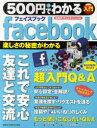 GAKKEN COMPUTER MOOK【まとめ買いで最大15倍!5月15日23:59まで】500円でわかるフェイスブ...