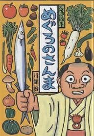 めぐろのさんま/川端誠【3000円以上送料無料】