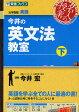 今井の英文法教室 大学受験 下/今井宏【2500円以上送料無料】