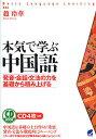 本気で学ぶ中国語 発音・会話・文法の力を基礎から積み上げる/趙玲華【3...