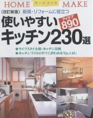 ホームメイク使いやすいキッチン230選 新築・リフォームに役立つ アイデア890/ニューハウス出版