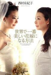 世界で一番美しい花嫁になる方法/西村有紀子