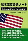 高木流英会話ノート How to Learn Everyday American English for Japanese International language/高木信行【合計3000円以上で送料無料】